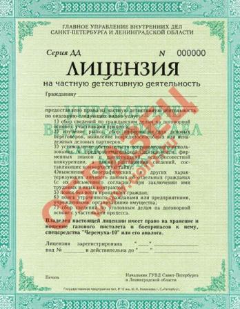 образец лицензий